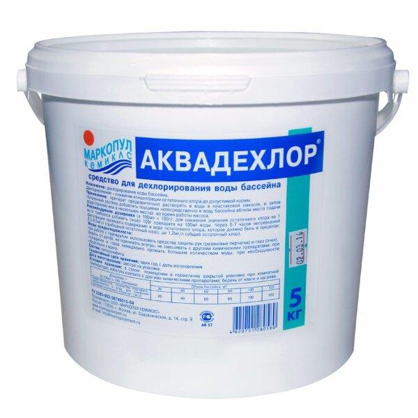 Аквадехлор 5 кг