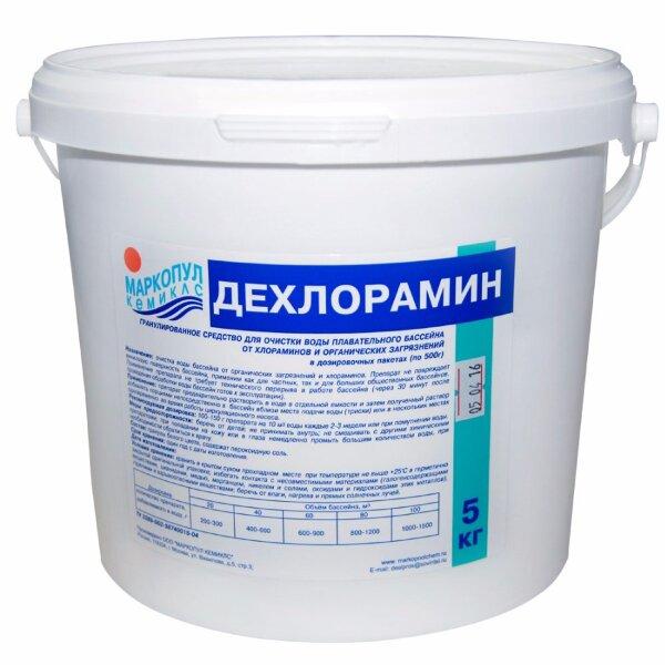 Дехлорамин 5 кг