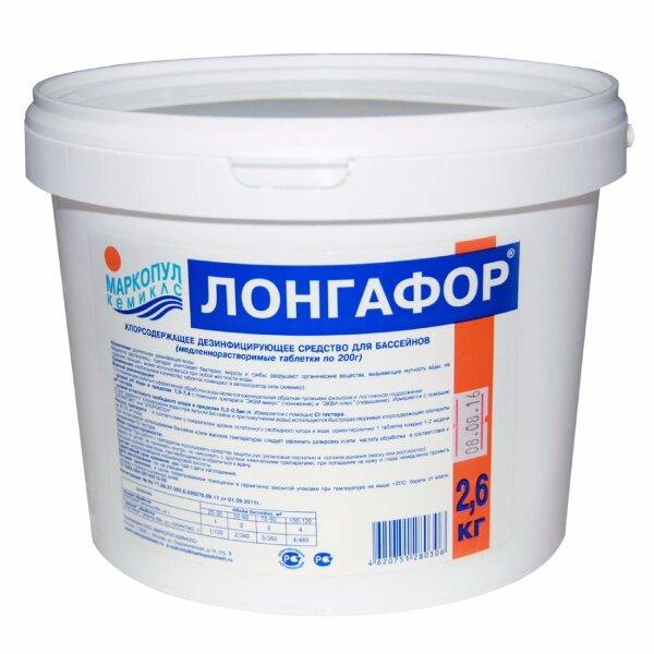Лонгафор (медленнорастворимые таблетки по 200 гр) 2,6 кг