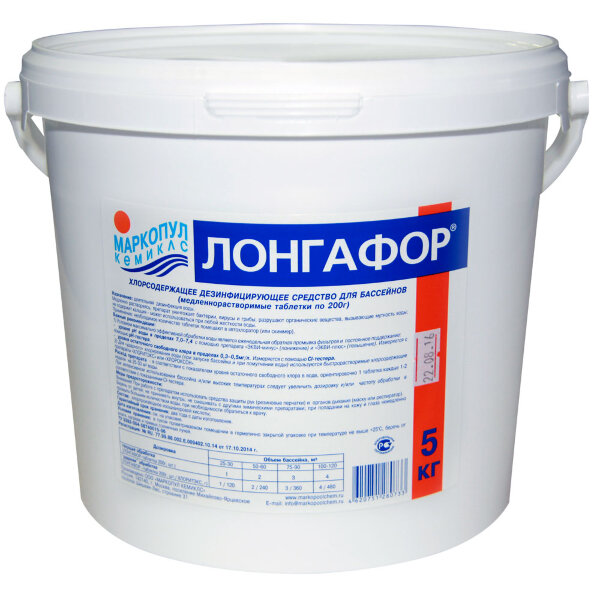 Лонгафор (медленнорастворимые таблетки по 200 гр) 30 кг